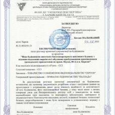 """Экспертный отчет касаемо рассмотрения проектной документации на строительство ЖК """"Ключ""""  (ІІ очередь)"""