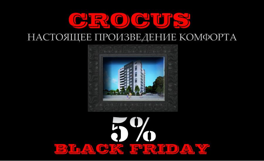 «Черный квадрат»  или «Черная пятница»!?!?